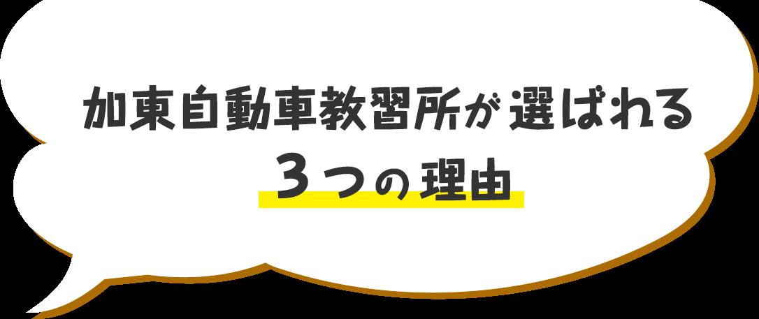 加東自動車教習所が選ばれる3つの理由
