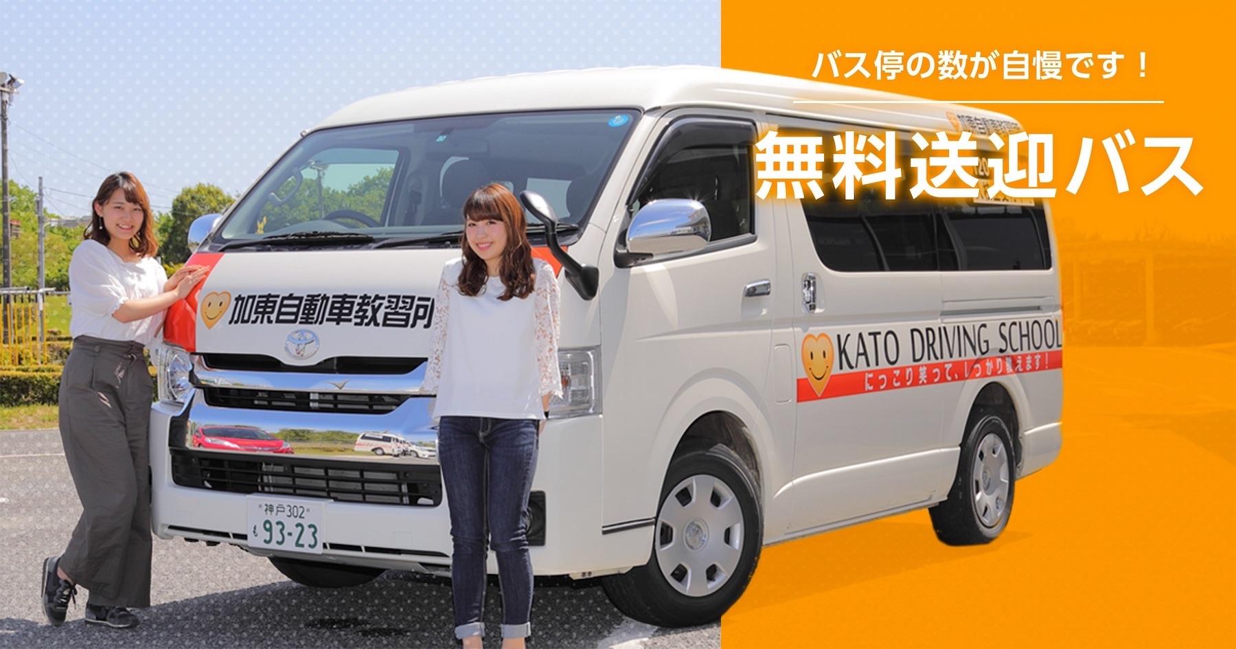 自宅やバイト先近くなど選べる!加東自動車教習所の無料送迎バス