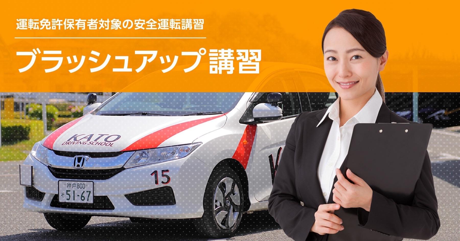 運転免許保有者対象の安全運転講習!ブラッシュアップ講習のご案内
